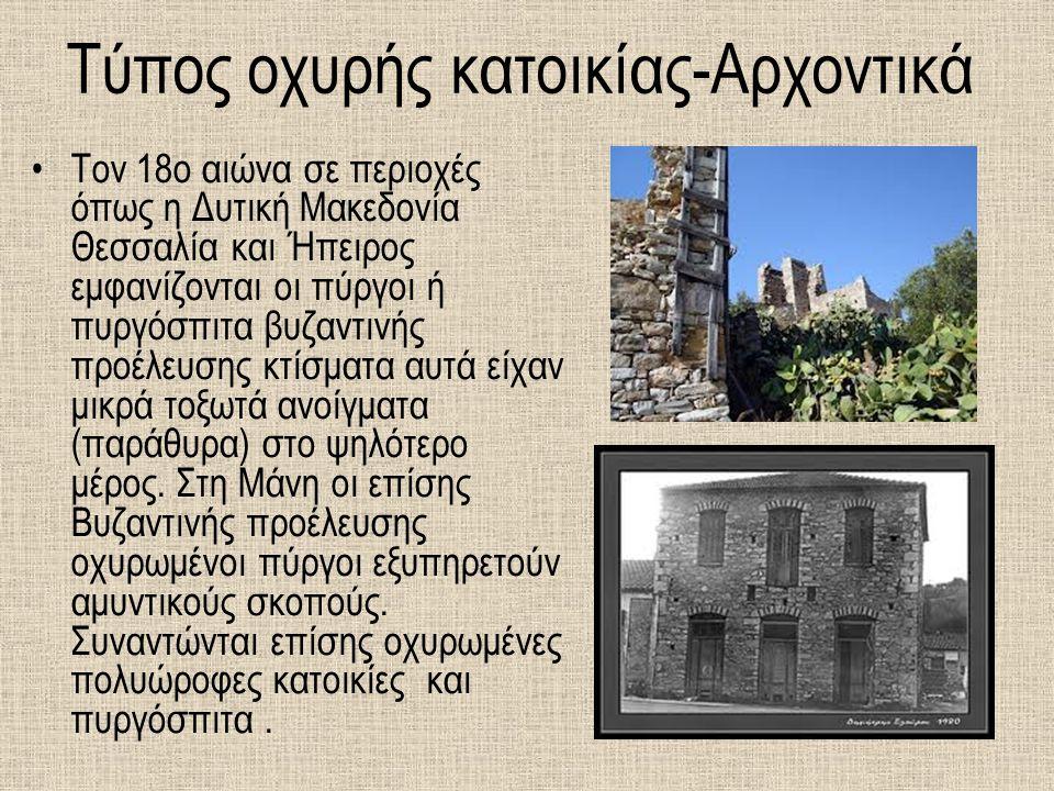 Τύπος οχυρής κατοικίας-Αρχοντικά