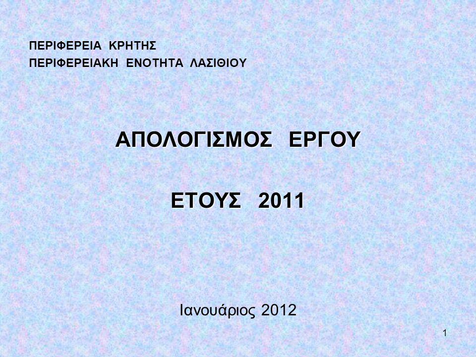 ΑΠΟΛΟΓΙΣΜΟΣ ΕΡΓΟΥ ΕΤΟΥΣ 2011