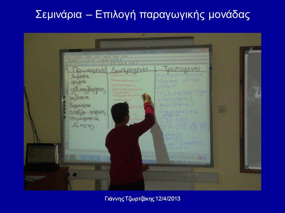Σεμινάρια – Επιλογή παραγωγικής μονάδας