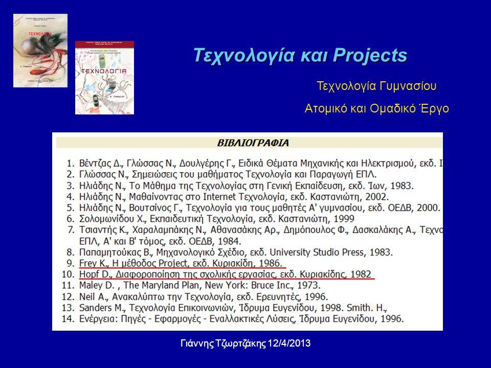 Τεχνολογία και Projects