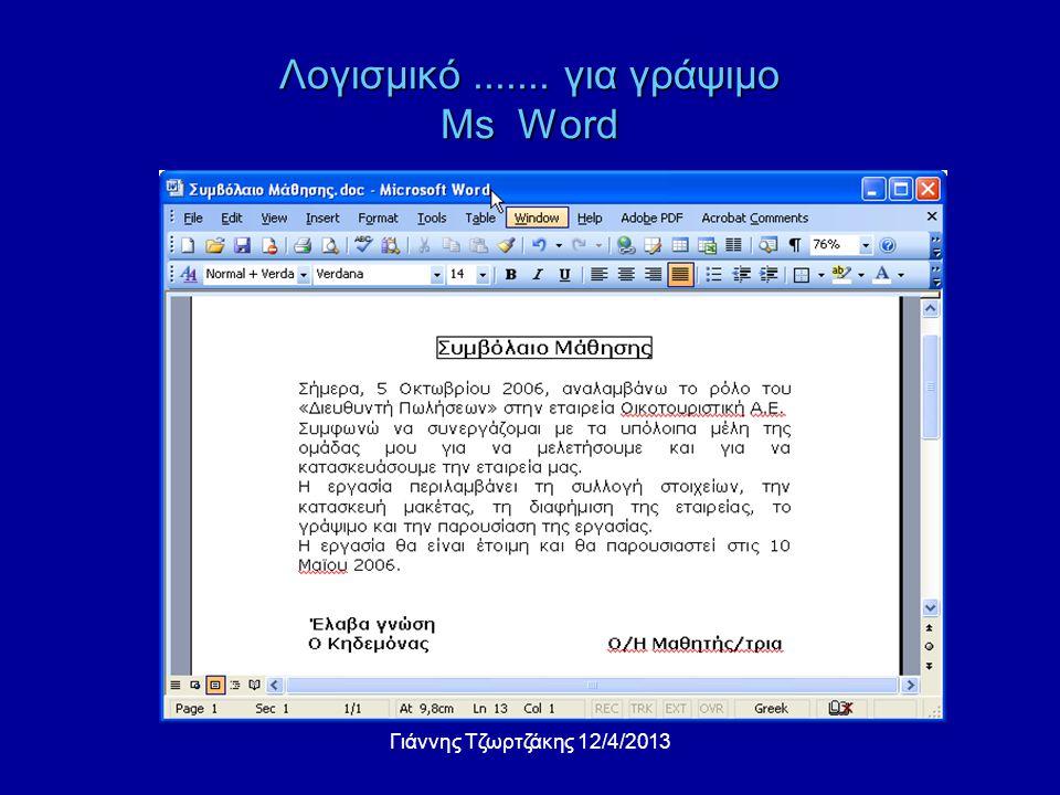 Λογισμικό ....... για γράψιμο Ms Word