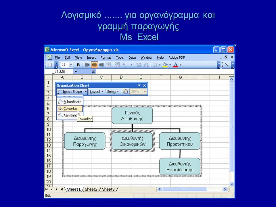 Λογισμικό ....... για οργανόγραμμα και γραμμή παραγωγής Ms Excel
