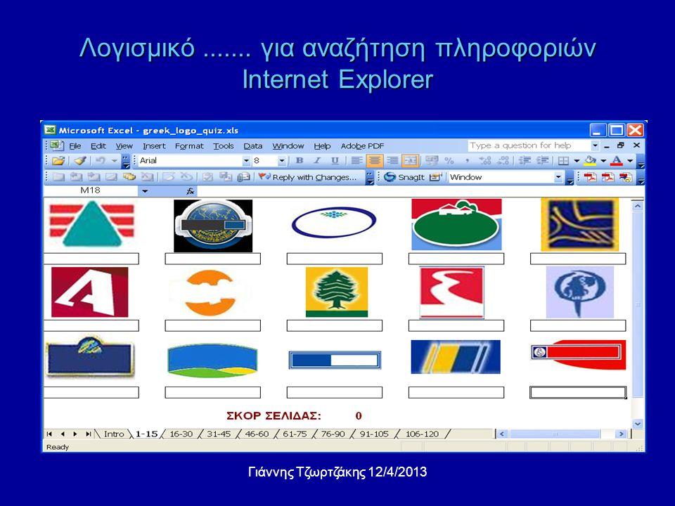 Λογισμικό ....... για αναζήτηση πληροφοριών Internet Explorer