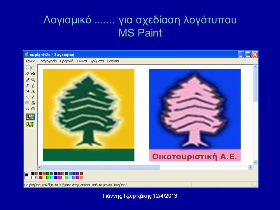Λογισμικό ....... για σχεδίαση λογότυπου MS Paint