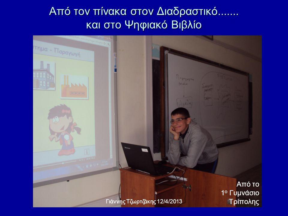Από τον πίνακα στον Διαδραστικό....... και στο Ψηφιακό Βιβλίο