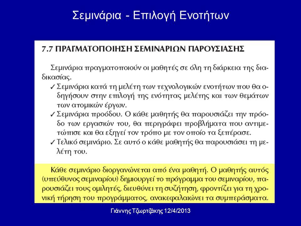 Σεμινάρια - Επιλογή Ενοτήτων