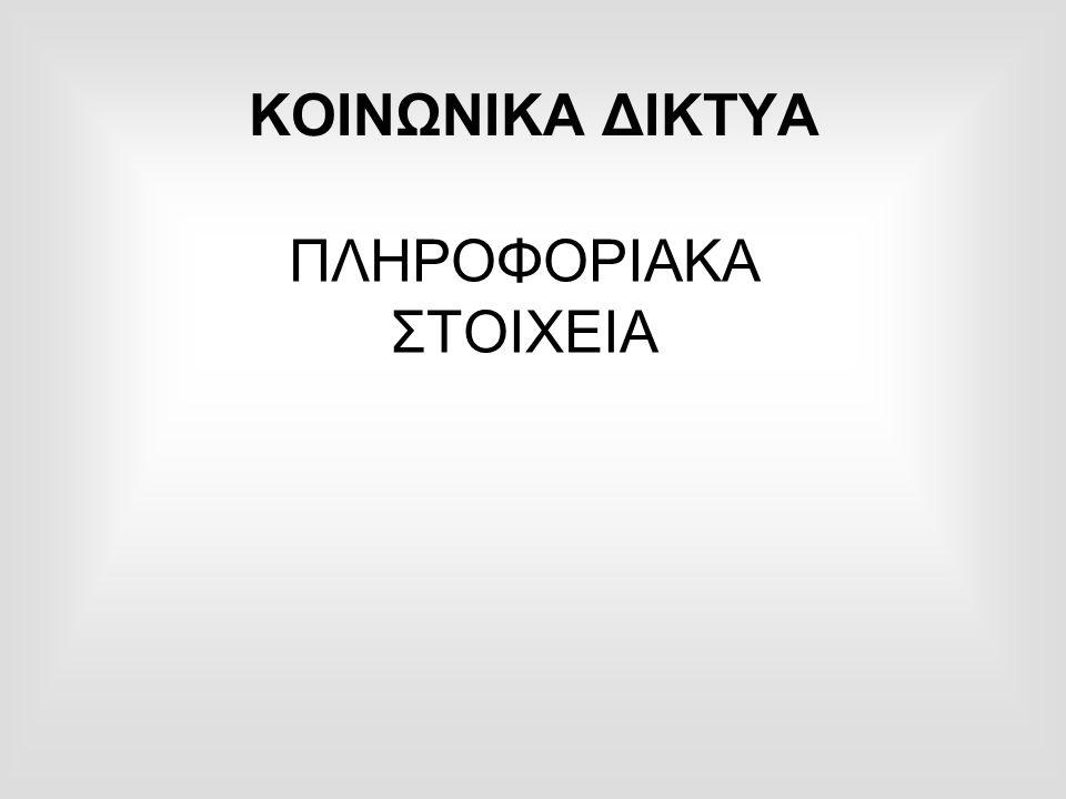 ΠΛΗΡΟΦΟΡΙΑΚΑ ΣΤΟΙΧΕΙΑ
