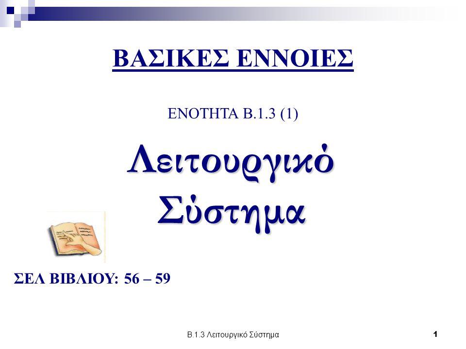 Λειτουργικό Σύστημα ΒΑΣΙΚΕΣ ΕΝΝΟΙΕΣ ENOTHTA B.1.3 (1)