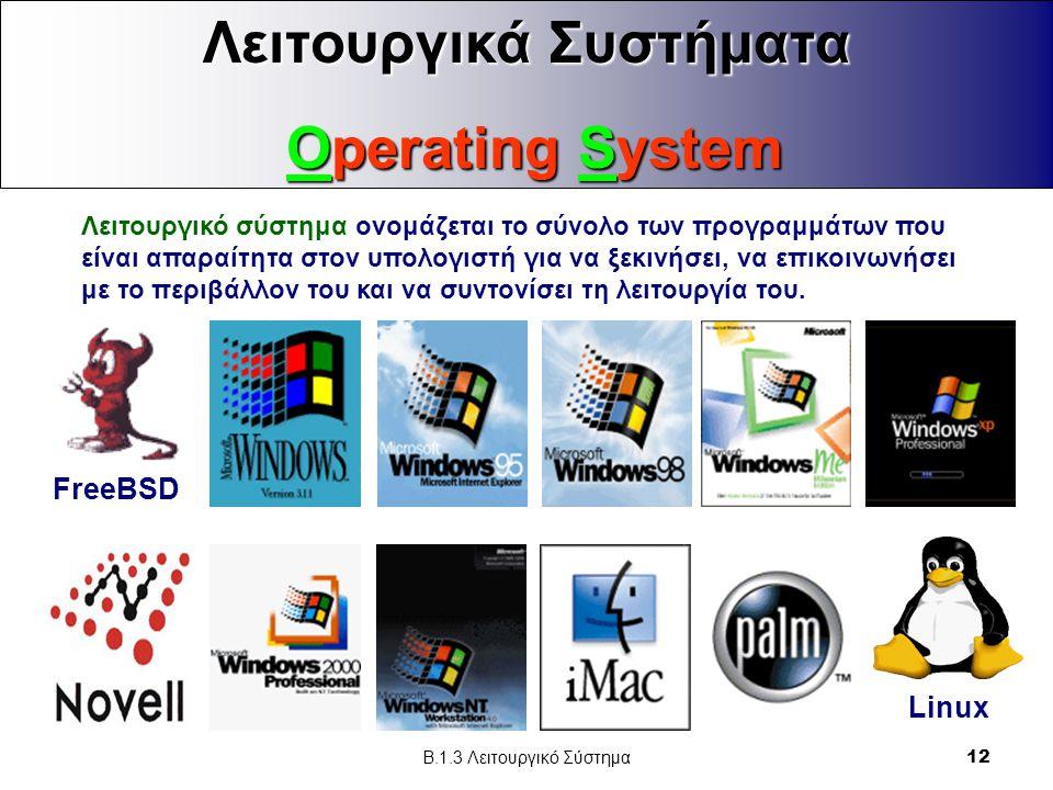 Λειτουργικά Συστήματα