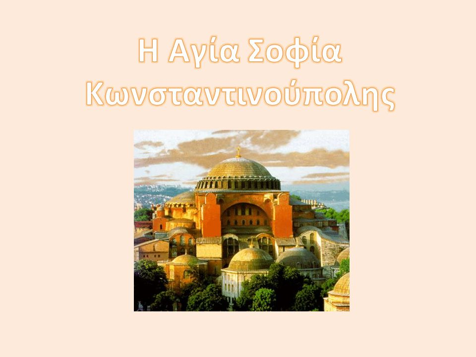Η Αγία Σοφία Κωνσταντινούπολης
