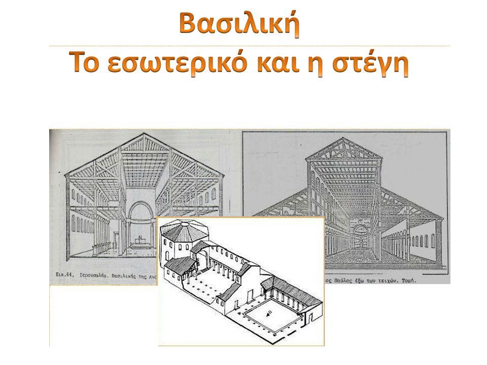 Βασιλική Το εσωτερικό και η στέγη