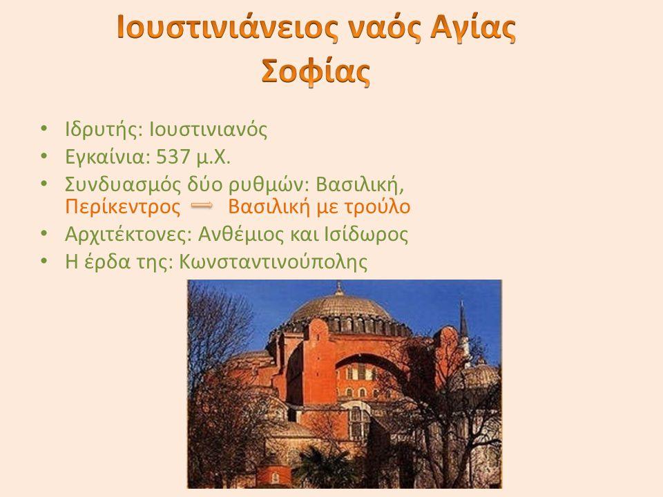 Ιουστινιάνειος ναός Αγίας Σοφίας