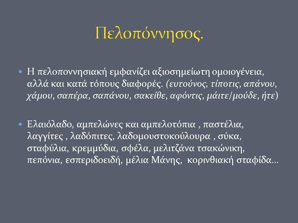 Πελοπόννησος.