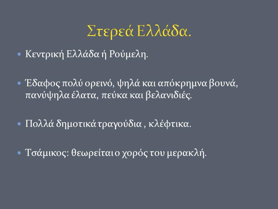 Στερεά Ελλάδα. Κεντρική Ελλάδα ή Ρούμελη.