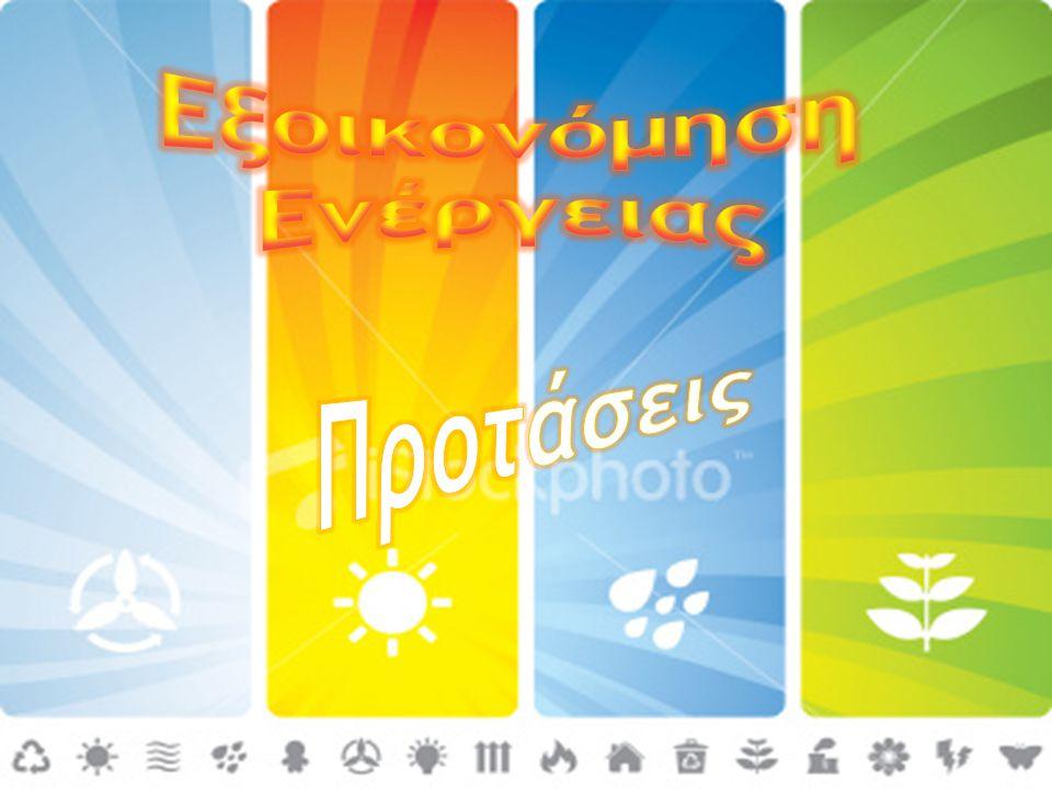 Εξοικονόμηση Ενέργειας Προτάσεις