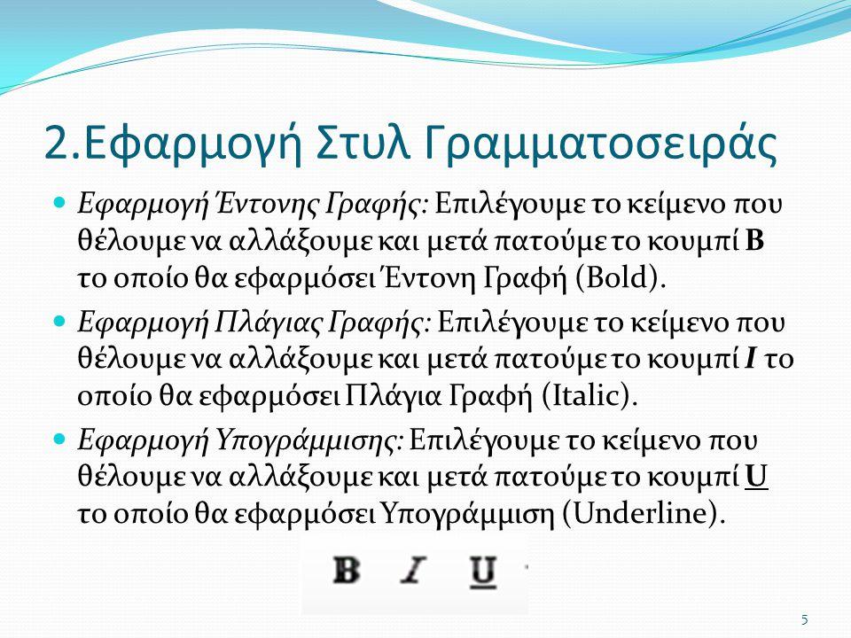 2.Εφαρμογή Στυλ Γραμματοσειράς