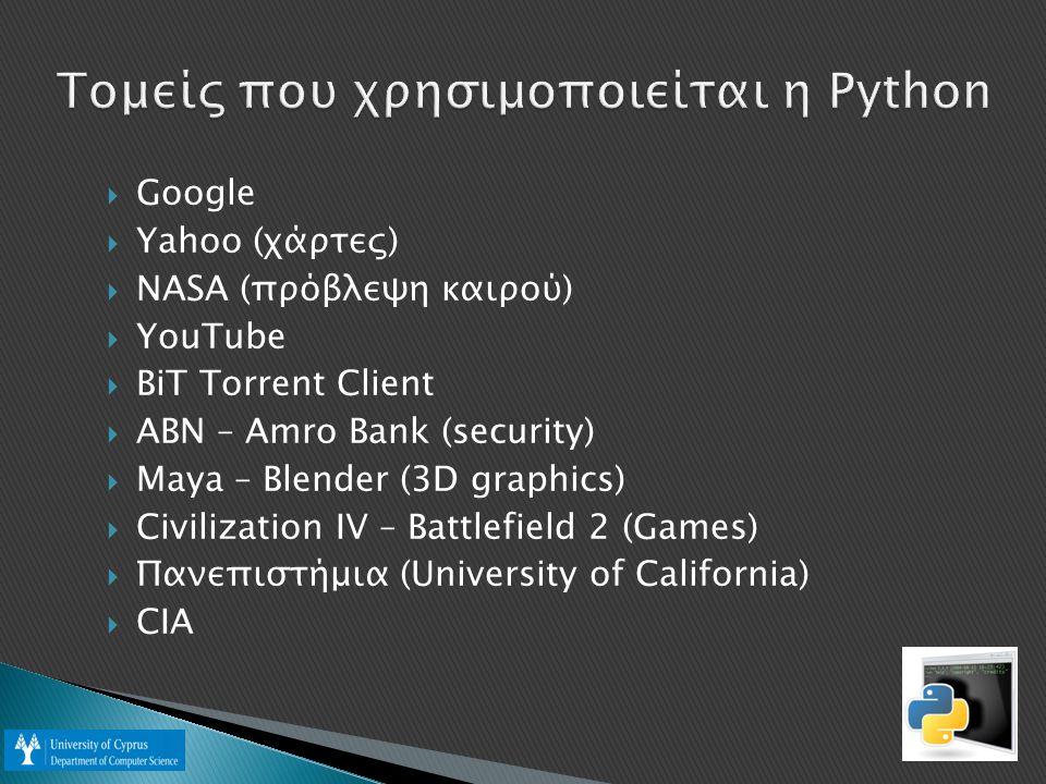 Τομείς που χρησιμοποιείται η Python