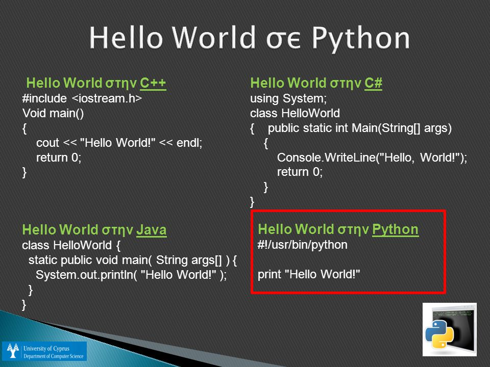 Hello World σε Python Hello World στην C# Hello World στην Java