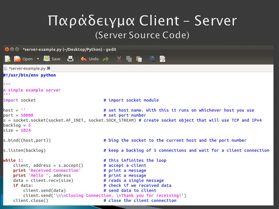 Παράδειγμα Client – Server (Server Source Code)