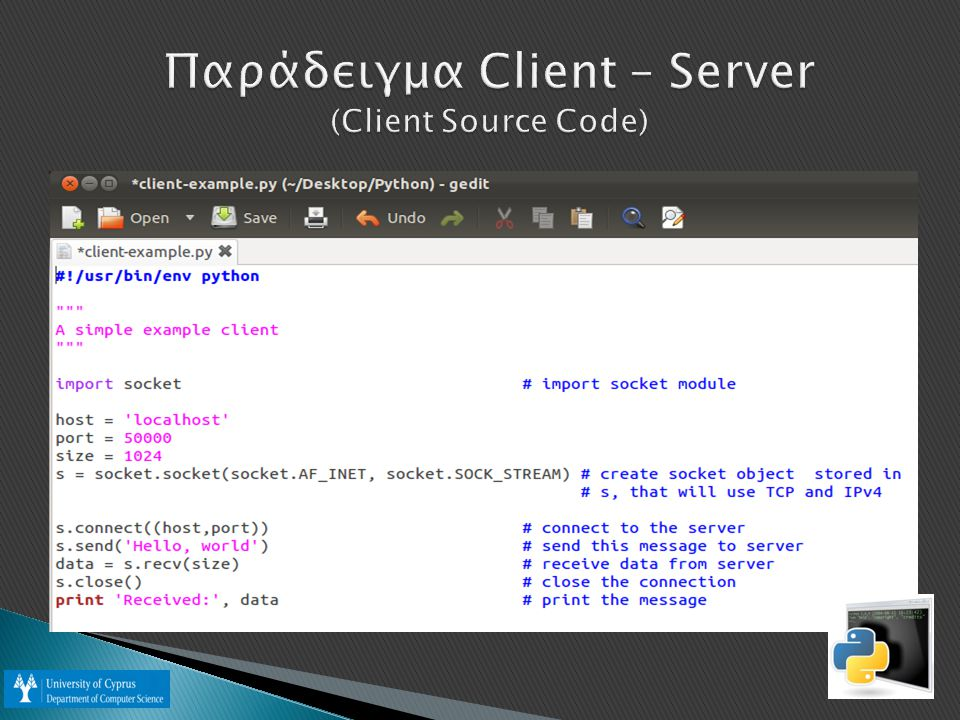Παράδειγμα Client – Server (Client Source Code)