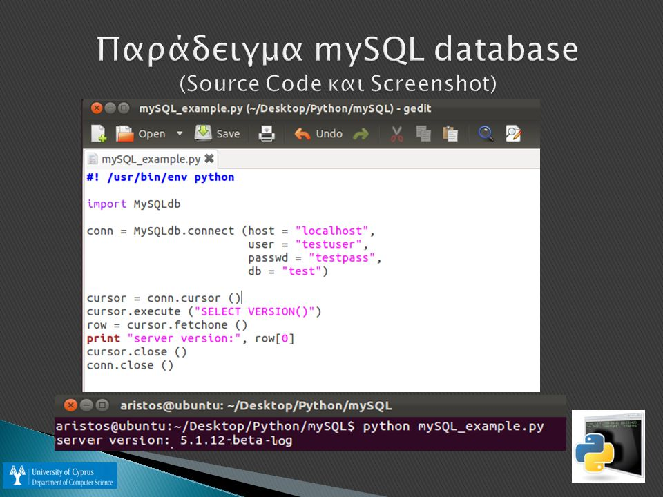 Παράδειγμα mySQL database (Source Code και Screenshot)