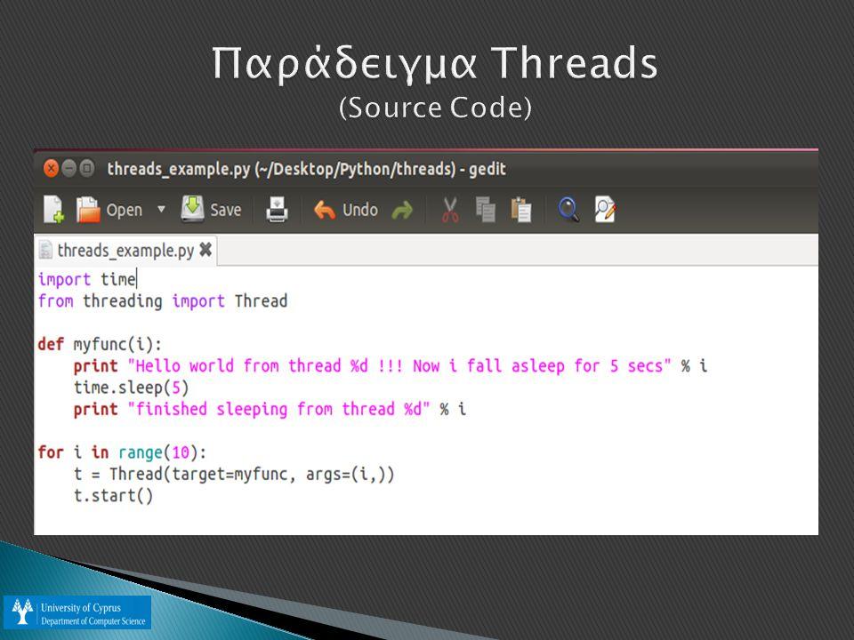 Παράδειγμα Threads (Source Code)