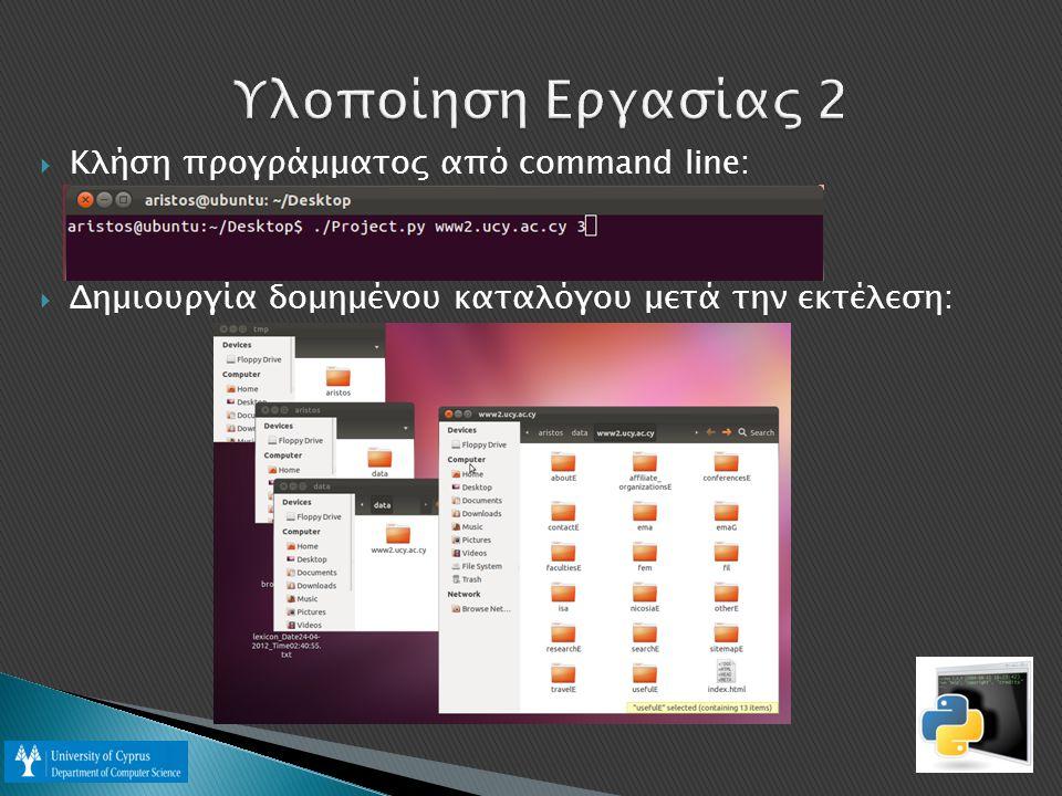 Υλοποίηση Εργασίας 2 Κλήση προγράμματος από command line: