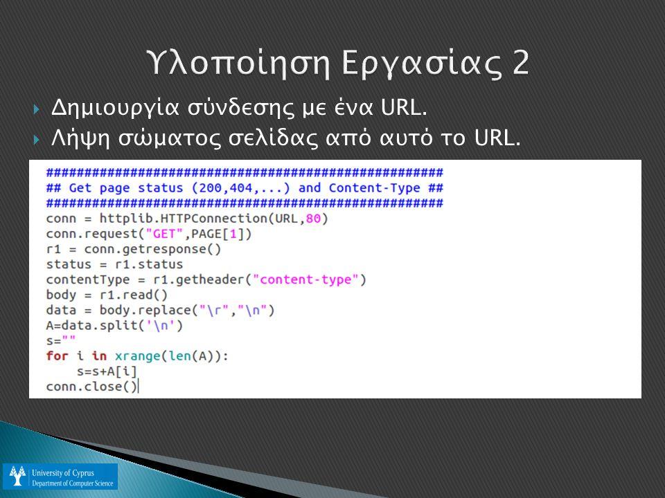 Υλοποίηση Εργασίας 2 Δημιουργία σύνδεσης με ένα URL.