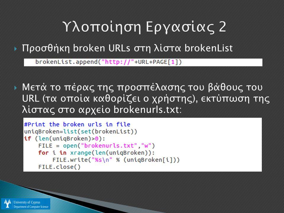 Υλοποίηση Εργασίας 2 Προσθήκη broken URLs στη λίστα brokenList