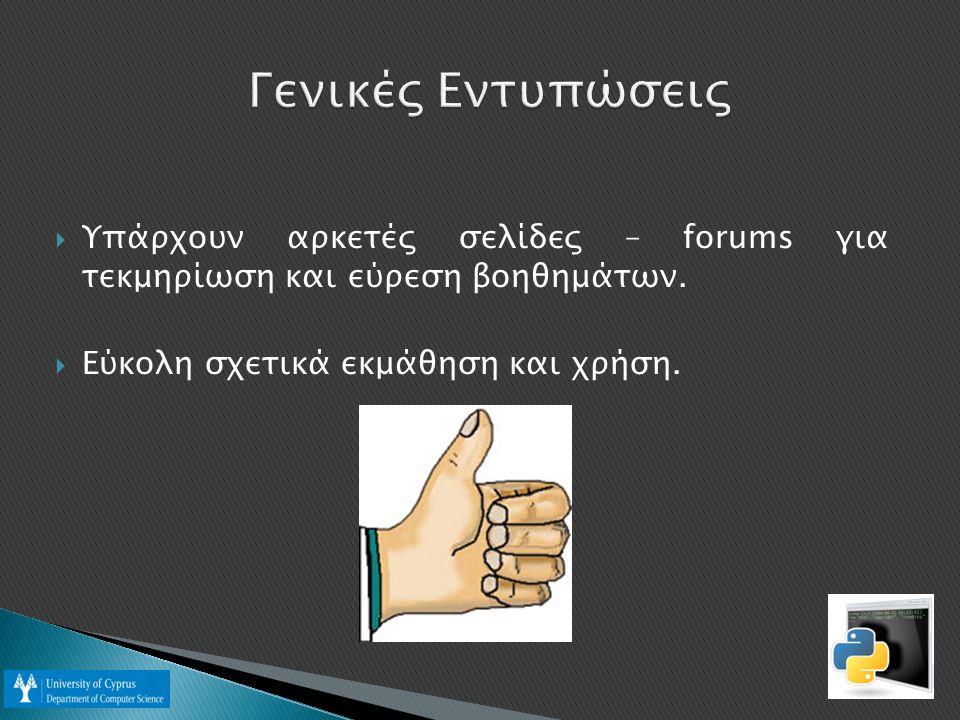 Γενικές Εντυπώσεις Υπάρχουν αρκετές σελίδες – forums για τεκμηρίωση και εύρεση βοηθημάτων.