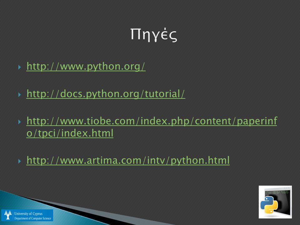 Πηγές http://www.python.org/ http://docs.python.org/tutorial/