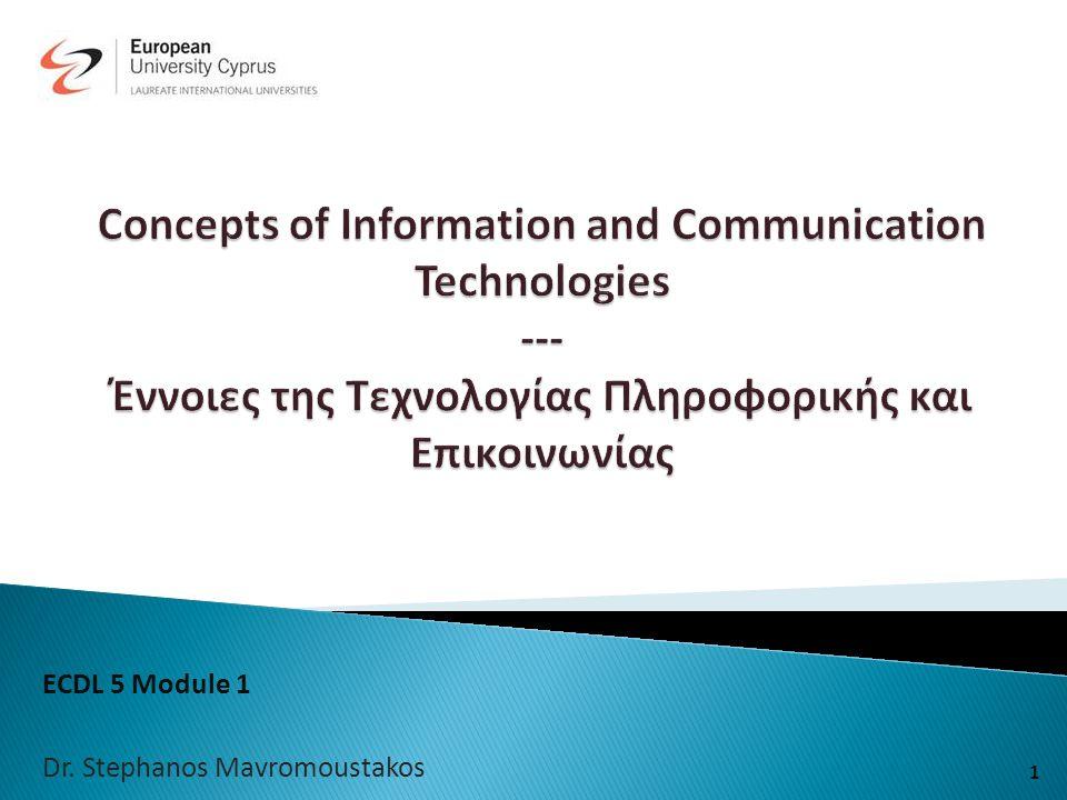 ECDL 5.0 - Ενότητα 1 (Έννοιες της Τεχνολογίας Πληροφορικής και Επικοινωνίας)