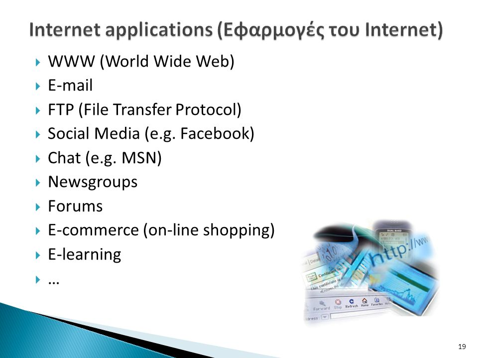 Internet applications (Εφαρμογές του Internet)