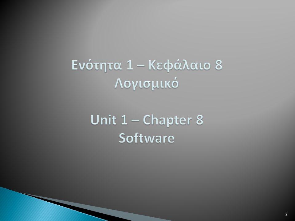 Ενότητα 1 – Κεφάλαιο 8 Λογισμικό Unit 1 – Chapter 8 Software