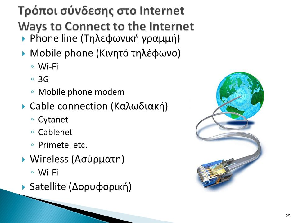 Τρόποι σύνδεσης στο Internet Ways to Connect to the Internet