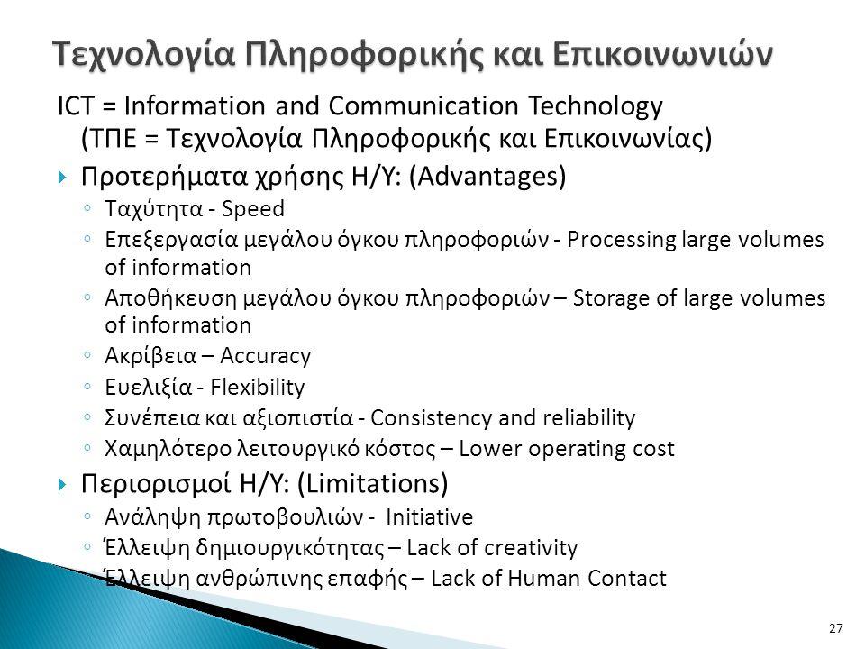 Τεχνολογία Πληροφορικής και Επικοινωνιών