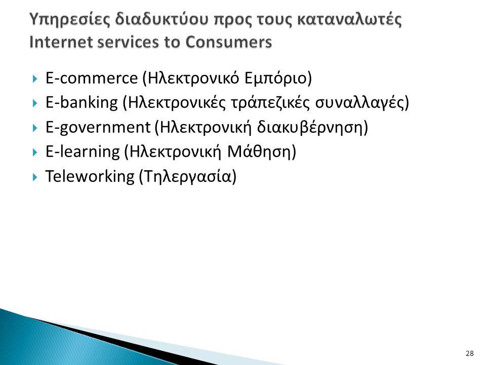 Υπηρεσίες διαδυκτύου προς τους καταναλωτές Internet services to Consumers