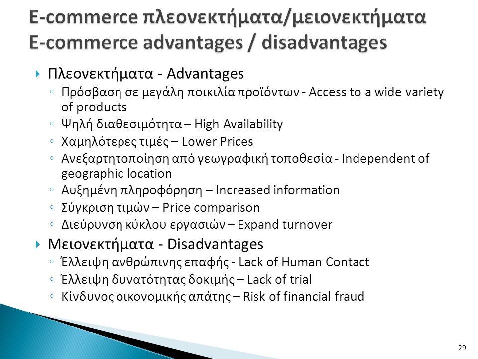 E-commerce πλεονεκτήματα/μειονεκτήματα E-commerce advantages / disadvantages