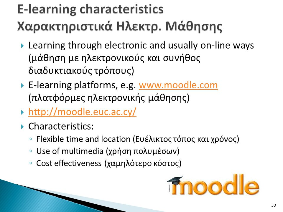E-learning characteristics Χαρακτηριστικά Ηλεκτρ. Μάθησης