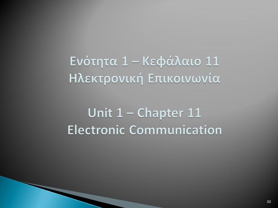 Ενότητα 1 – Κεφάλαιο 11 Ηλεκτρονική Επικοινωνία Unit 1 – Chapter 11 Electronic Communication