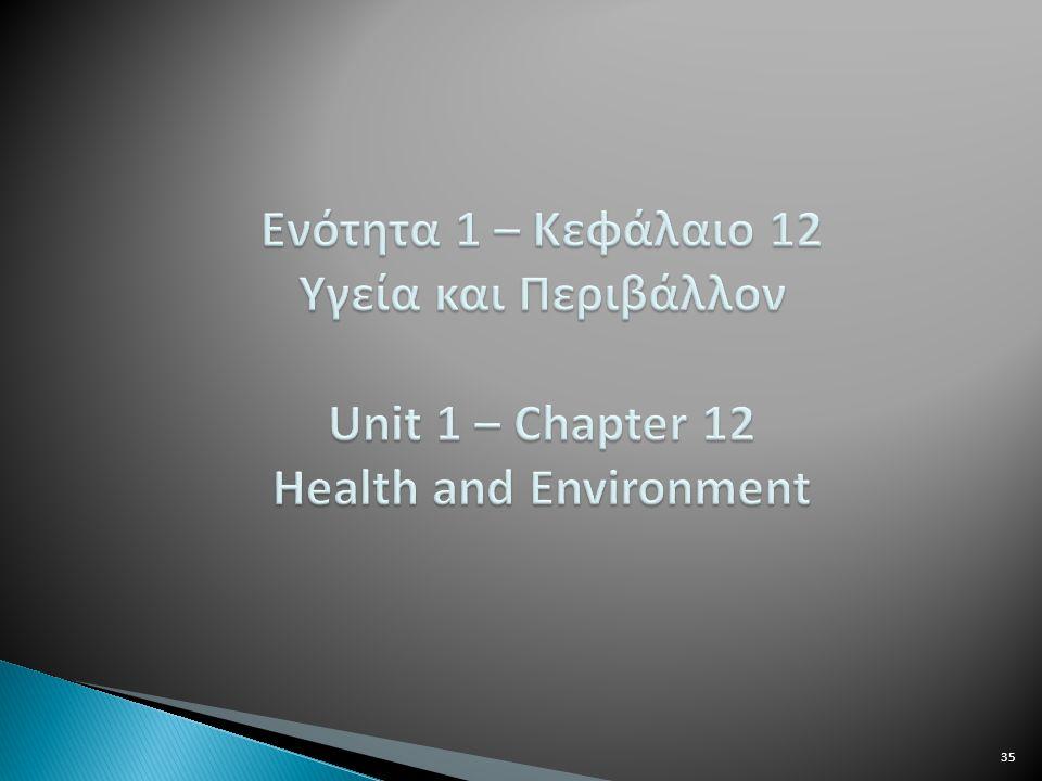 Ενότητα 1 – Κεφάλαιο 12 Υγεία και Περιβάλλον Unit 1 – Chapter 12 Health and Environment