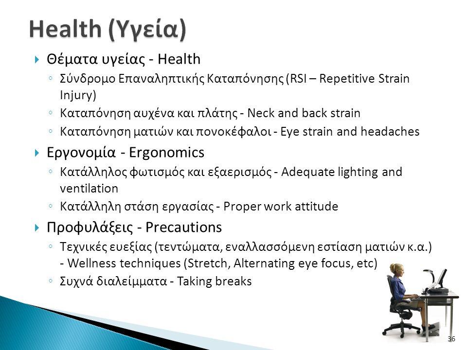 Health (Υγεία) Θέματα υγείας - Health Εργονομία - Ergonomics
