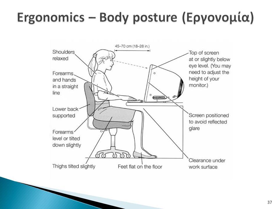 Ergonomics – Body posture (Εργονομία)