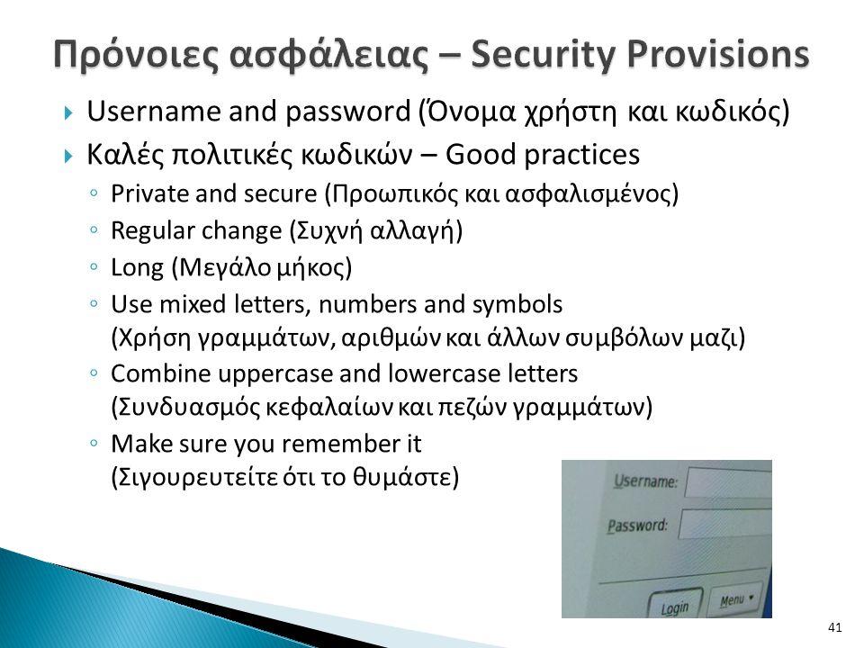 Πρόνοιες ασφάλειας – Security Provisions