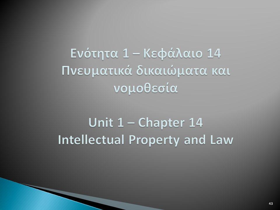 Ενότητα 1 – Κεφάλαιο 14 Πνευματικά δικαιώματα και νομοθεσία Unit 1 – Chapter 14 Intellectual Property and Law