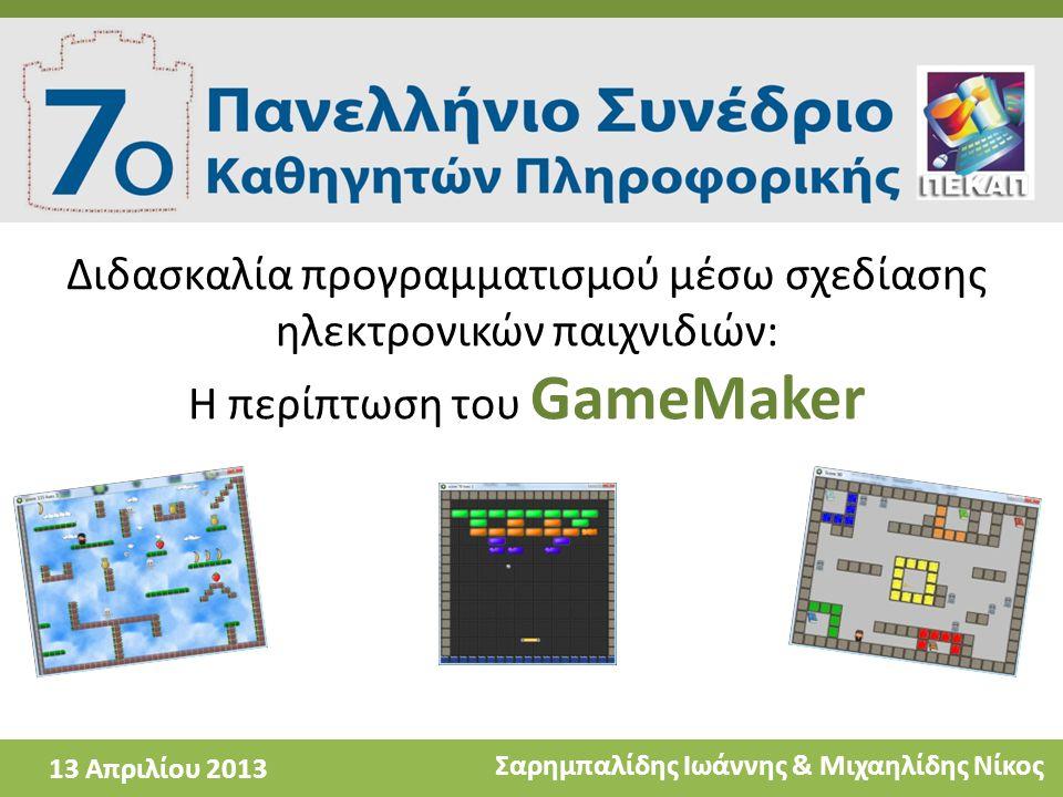 Διδασκαλία προγραμματισμού μέσω σχεδίασης ηλεκτρονικών παιχνιδιών: Η περίπτωση του GameMaker