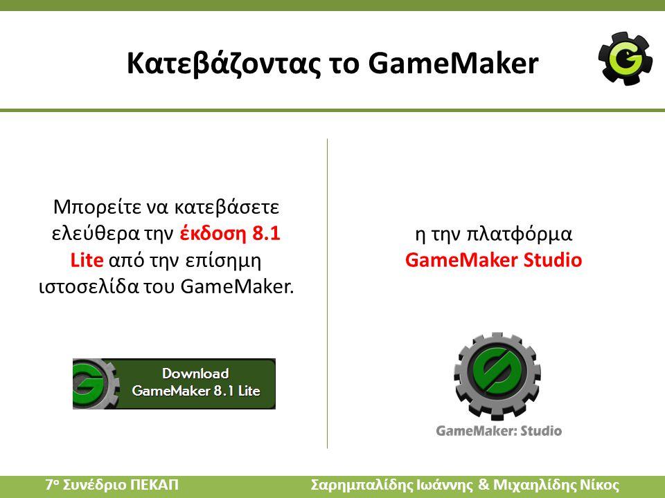 Κατεβάζοντας το GameMaker