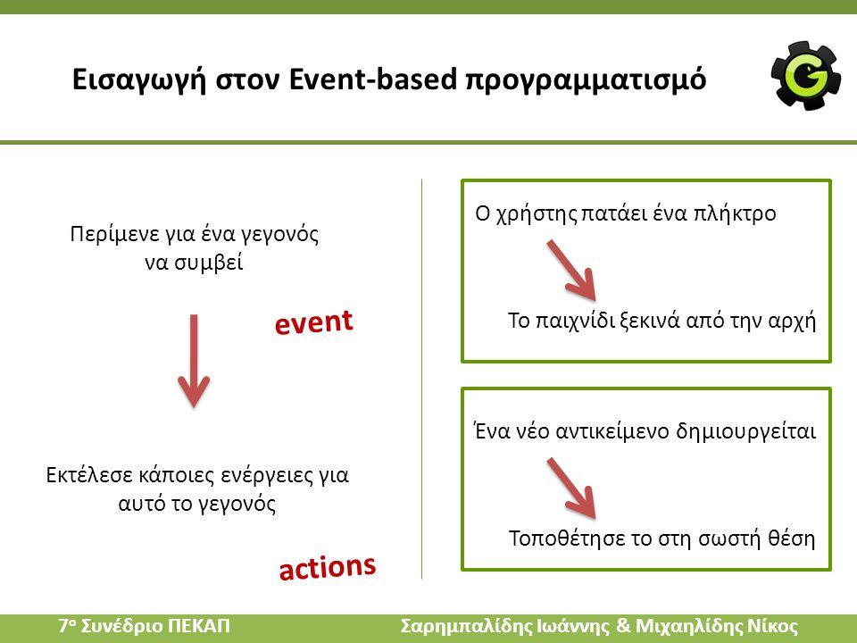 Εισαγωγή στον Event-based προγραμματισμό event actions