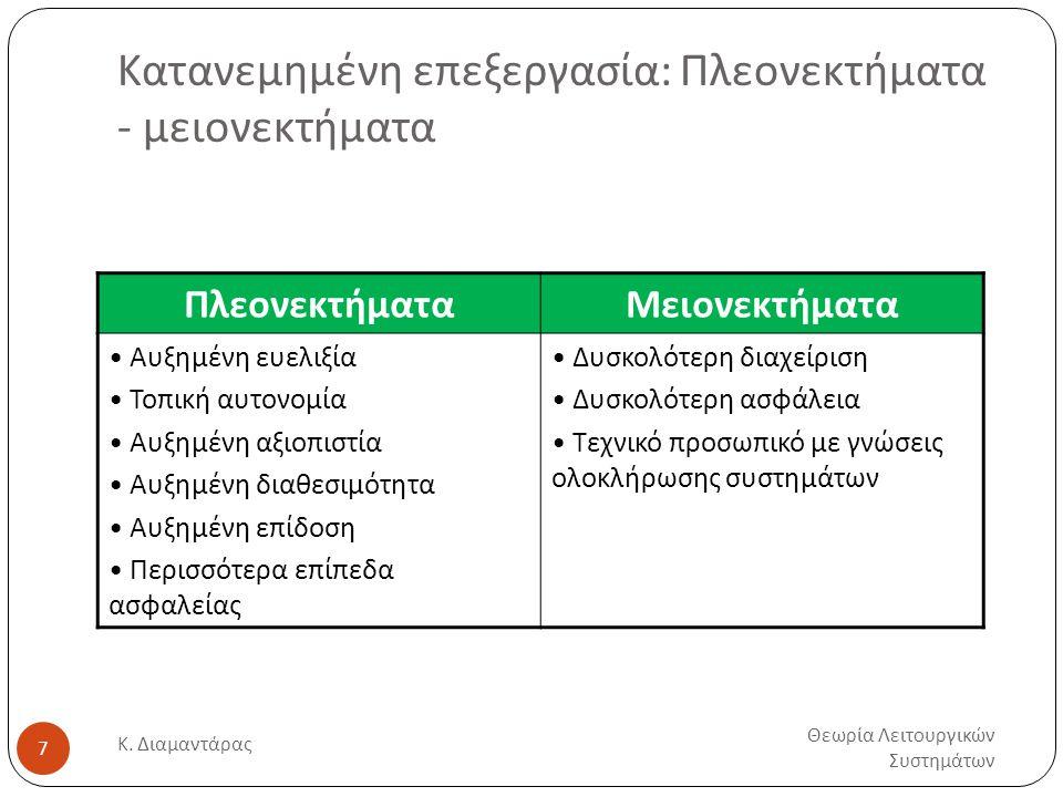 Κατανεμημένη επεξεργασία: Πλεονεκτήματα - μειονεκτήματα