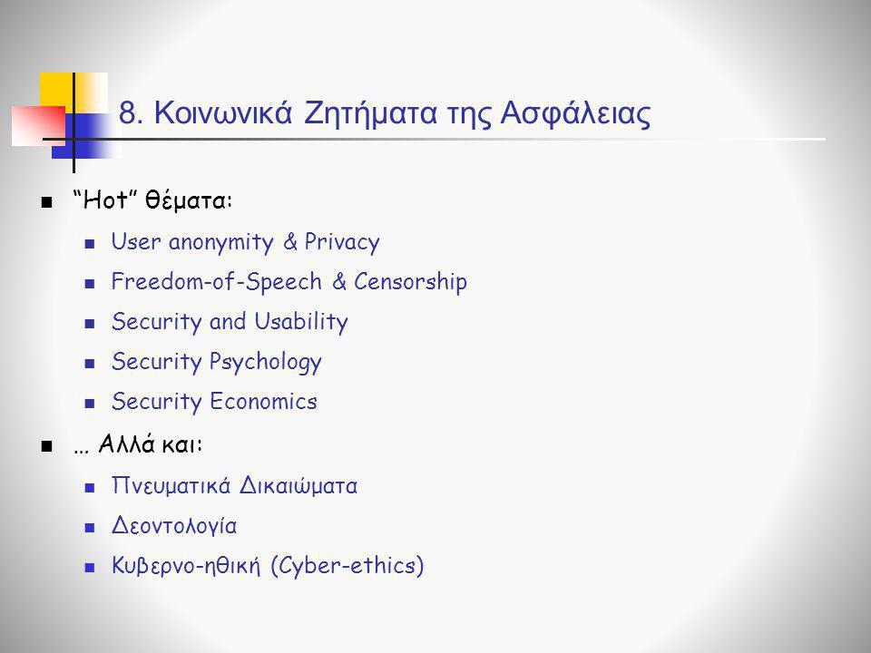 8. Κοινωνικά Ζητήματα της Ασφάλειας